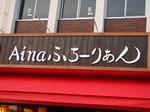 07.11.25ふろーりぁん�E(700).JPG