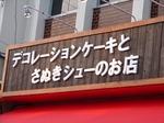 07.11.25ふろーりぁん�F(700).JPG
