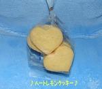 07.7.28レモンクッキー(500).JPG